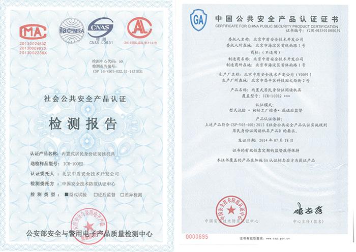 神盾ICR-100E2公安检测报告